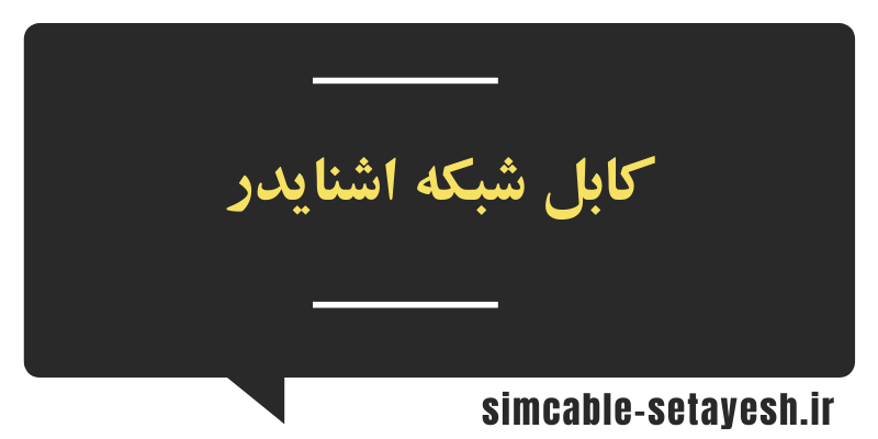 کابل شبکه اشنایدر