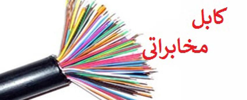 کابل مخابراتی چیست