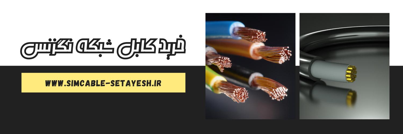 خرید کابل شبکه نگزنس