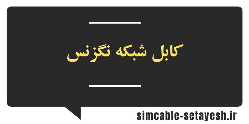 کابل شبکه نگزنس چیست