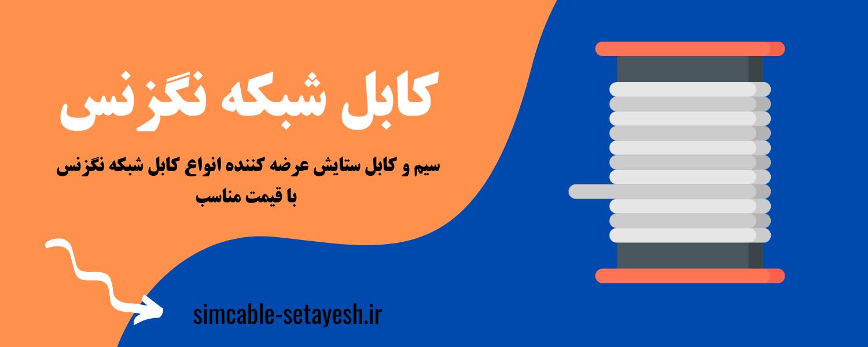 لیست قیمت کابل شبکه نگزنس