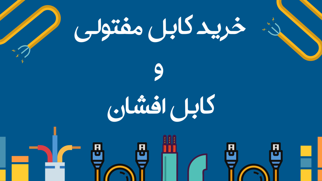 خرید کابل مفتولی و کابل افشان