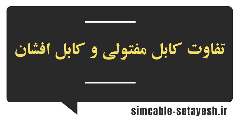 تفاوت کابل مفتولی و کابل افشان