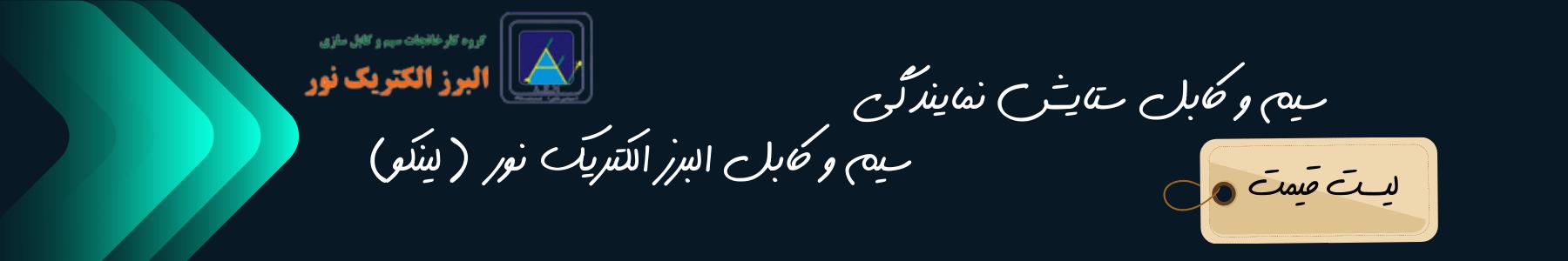سیم و کابل البرز الکتریک نور