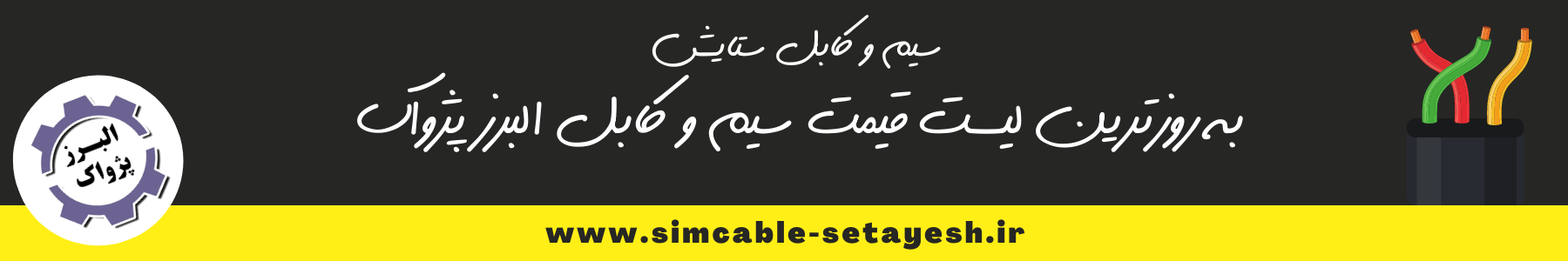 سیم و کابل البرز پژواک