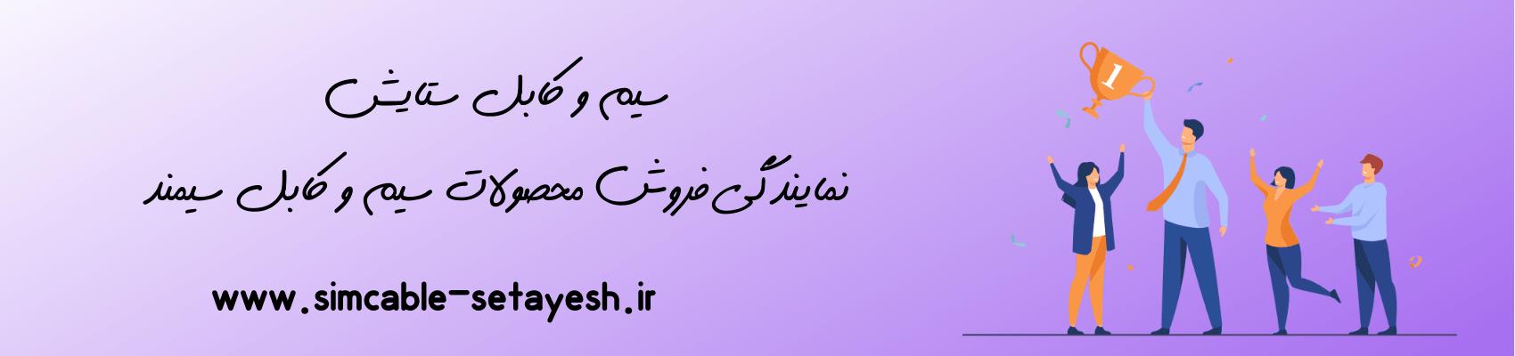 سیم و کابل سیمند