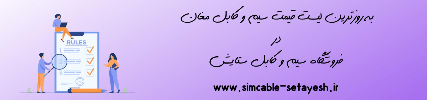 سیم و کابل مغان