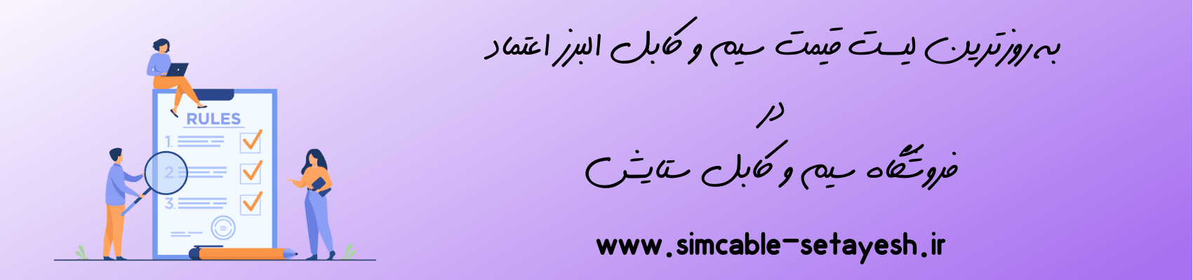 سیم و کابل البرز اعتماد