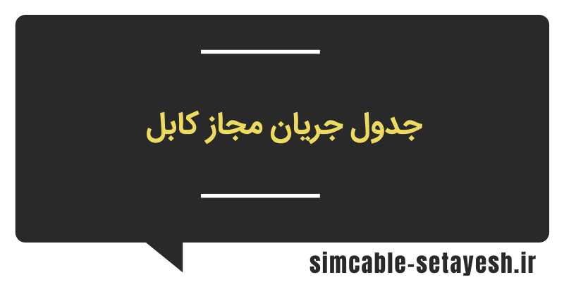 جدول جریان مجاز کابل